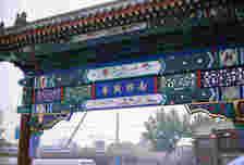 南锣鼓巷 Nanluogu Lane