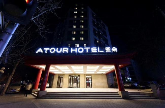 北京国贸劲松亚朵酒店