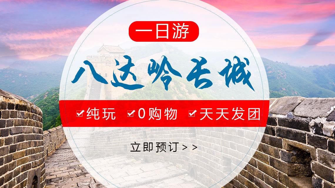 【八达岭长城一日游】天天发团-包含 门票 导游 车费 中餐