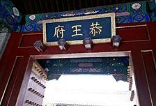 【北京一日游】:恭王府和珅家 号称小故宫+皇家林园颐和园+坐人力黄包车逛老北京胡同